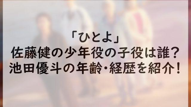 ひとよキャストの子役は誰?池田優斗の年齢・経歴を紹介!佐藤健の少年時代役