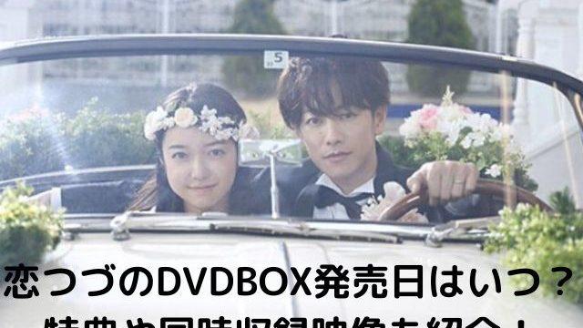 恋つづのDVDBOX発売日はいつ?特典や同時収録映像も紹介!