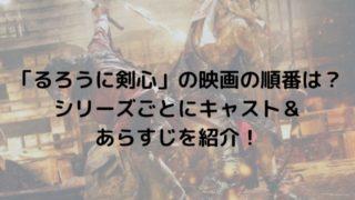 「るろうに剣心」の映画の順番は?シリーズごとにキャスト&あらすじをご紹介!