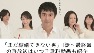 まだ結婚できない男1話~最終回の再放送はいつ?無料動画も紹介