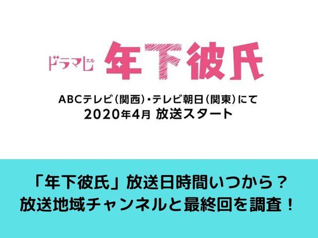 「年下彼氏」放送日時間いつから?放送地域チャンネルと最終回を調査!