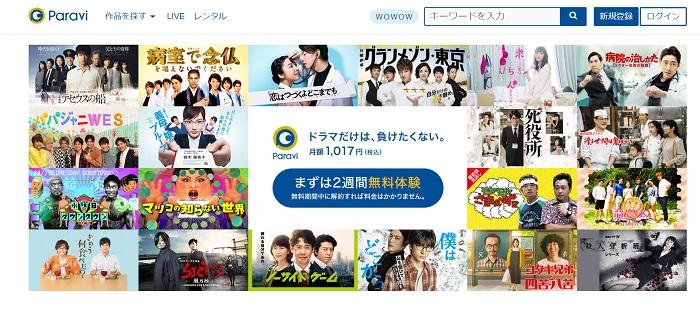 恋つづ【2話3話4話】無料の動画配信がフルで見れる方法!