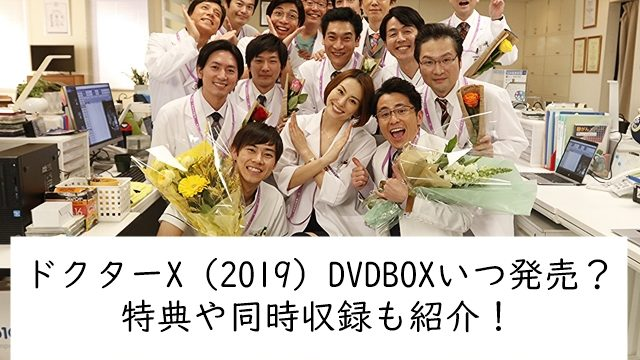 ドクターX(2019)のDVDBOXはいつ発売?特典や同時収録