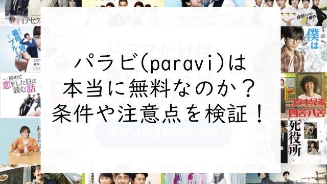 パラビ(paravi)は本当に無料なのか?条件や注意点を検証!