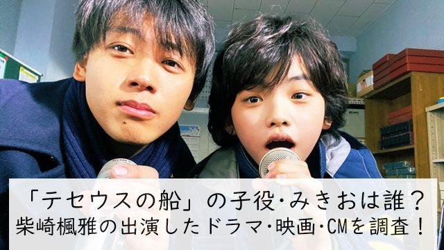「テセウスの船」の子役・みきおは誰?柴崎楓雅の出演したドラマ・映画・CMを調査!