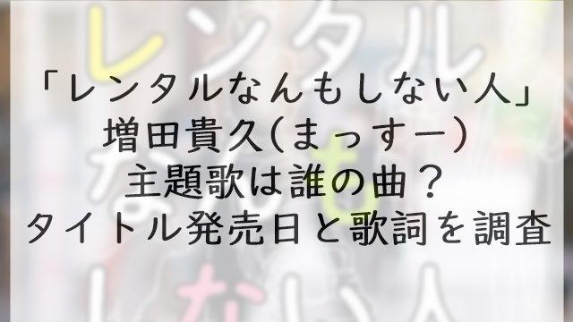 増田貴久(まっすー)の主題歌は誰の曲?タイトル発売日と歌詞を調査!