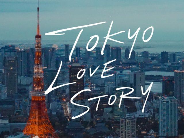 東京ラブストーリー 動画 無料