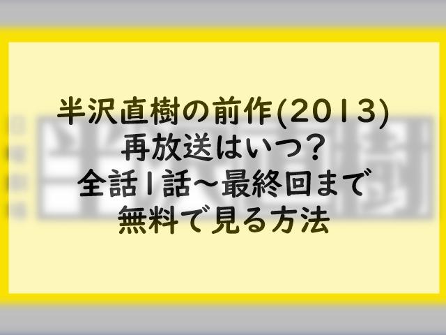 半沢直樹の前作(2013)の再放送はいつ?全話1話~最終回まで無料で見る方法