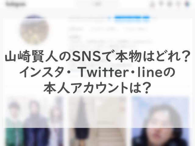 山崎賢人のSNSで本物はどれ?インスタ・ Twitter・lineの本人アカウントは?