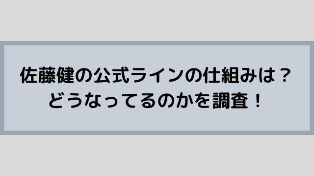 佐藤健の公式ラインの仕組みは?どうなってるのかを調査!