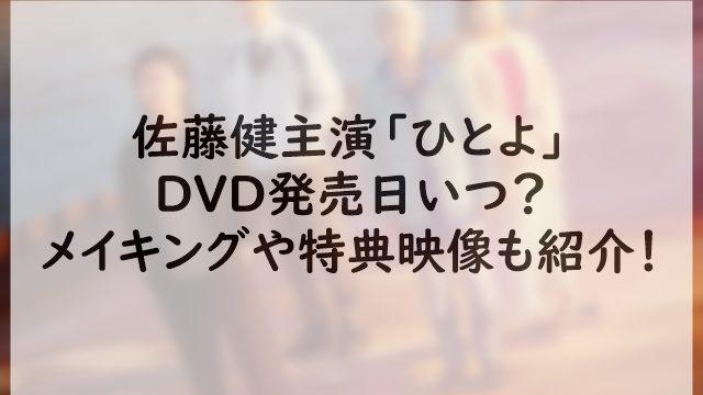 佐藤健主演「ひとよ」のDVD発売日いつ?メイキングや特典映像も紹介!