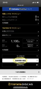 TUTAYA TV解約方法