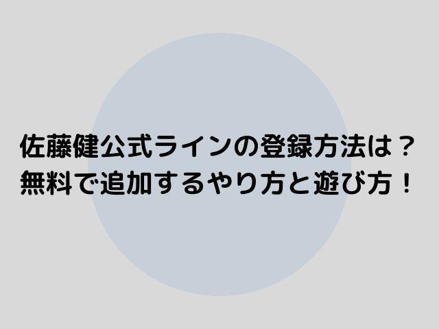 佐藤健 の 公式 ライン