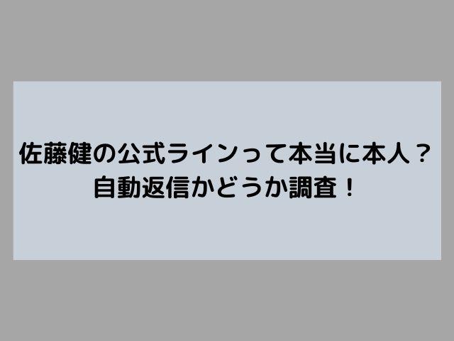 佐藤健の公式ラインって本当に本人?自動返信かどうか調査!