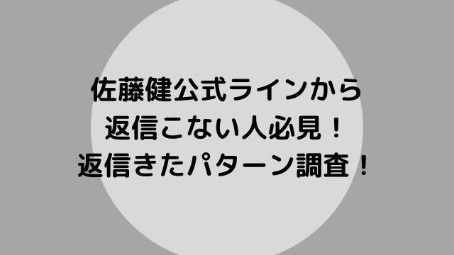 佐藤健公式ラインから返信こない人必見!返信きたパターン調査!