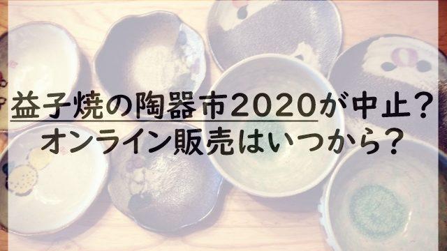益子焼の陶器市2020が中止?オンライン販売はいつから?を調査!