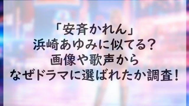 安斉かれんは浜崎あゆみに似てる?画像や歌声からなぜドラマに選ばれたか調査!