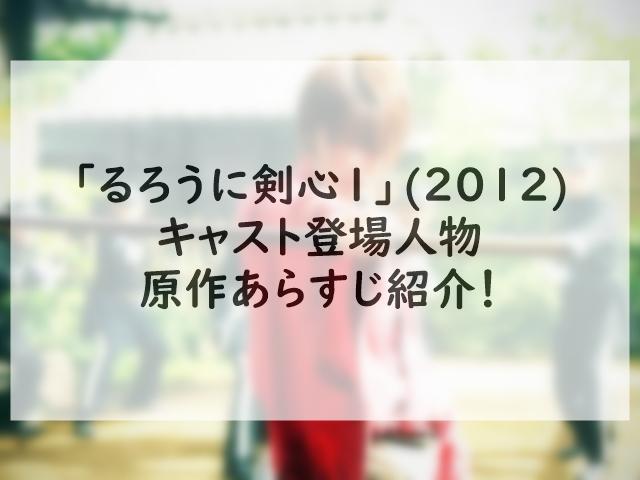 るろうに剣心1(2012)キャスト登場人物&原作あらすじ紹介!