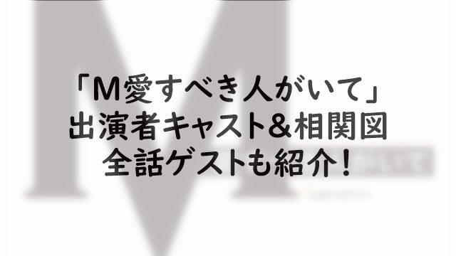 「M愛すべき人がいて」の出演者キャスト&相関図!全話ゲストも紹介!