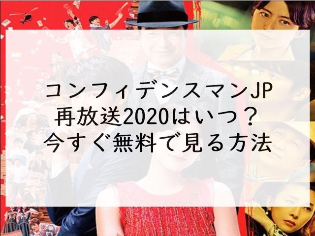 コンフィデンスマンJPロマンス編の再放送2020はいつ?今すぐ無料で見る方法